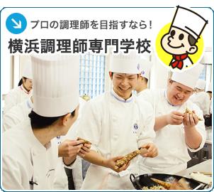 横浜調理師専門学校