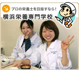 横浜栄養専門学校