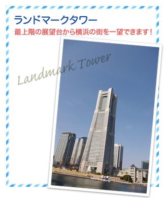 ランドマークタワー…最上階の展望台から横浜の街を一望できます!