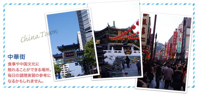 中華街…食事や中国文化に触れることができる場所。毎日の調理実習の参考になるかもしれません