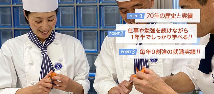 POINT1 69年以上の歴史と実績/POINT2 仕事や勉強を続けながら1年半でしっかり学べる!/POINT3 毎年9割強の就職率!