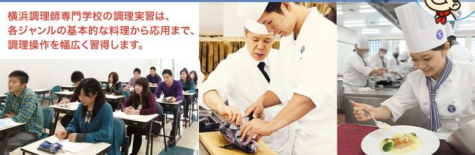 横浜調理師専門学校の調理実習は、各ジャンルの基本的な料理から応用まで、調理操作を幅広く習得します。