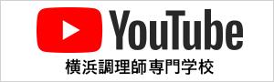 横浜調理師専門学校youtube