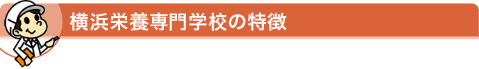 横浜栄養専門学校の特徴