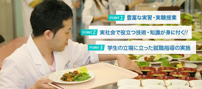 POINT1 豊富な実習・実験授業/POINT2 実社会で役立つ技術・知識が身に付く!/POINT3 学生の立場に立った就職指導の実施