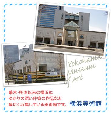 横浜美術館…幕末・明治以来の横浜にゆかりの深い作家の作品など幅広く収集している美術館です。