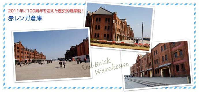 赤レンガ倉庫…2011年に100周年を迎えた歴史的建築物!