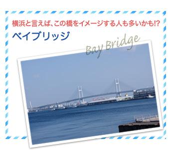 ベイブリッジ…横浜と言えば、この橋をイメージする人も多いかも!?