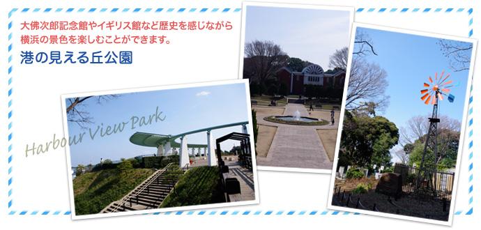 港の見える丘公園…大佛次郎記念館やイギリス館など歴史を感じながら横浜の景色を楽しむことができます。