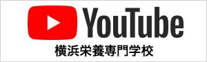横浜栄養専門学校youtube